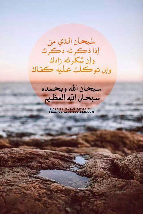Pin By Noha Mostafa On Faith Islamic Quotes Islam Quran Verses