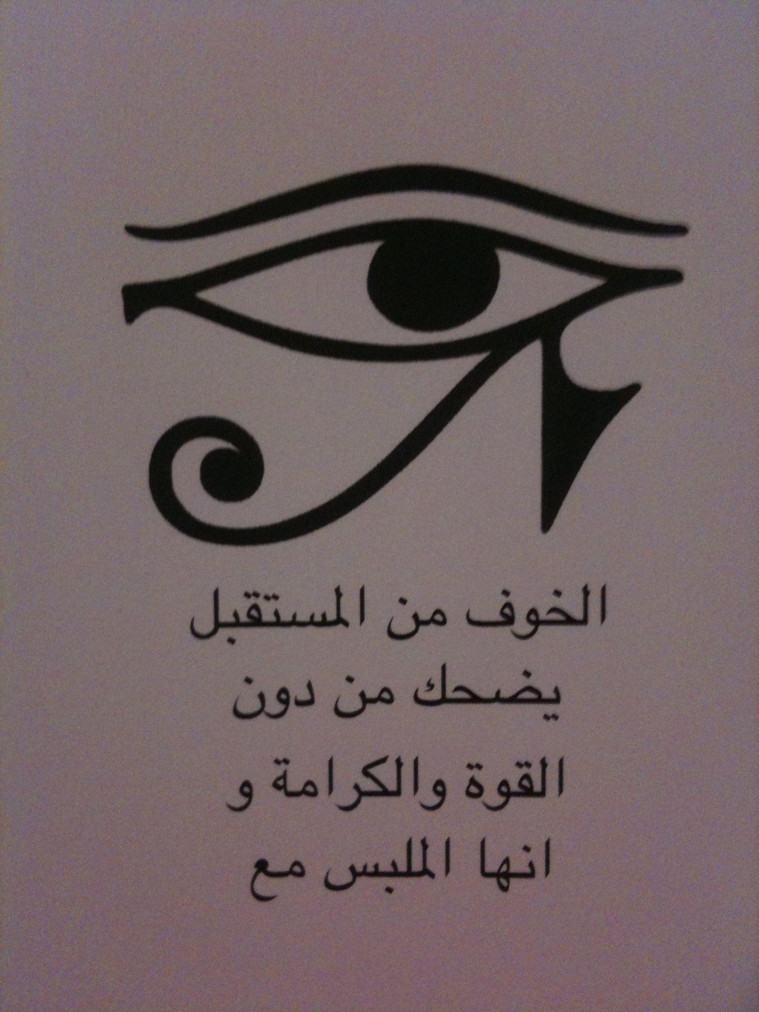 Pin By Eileen Garcia On Beauty Arabic Tattoo Quotes Faith Tattoo On Wrist Arabic Tattoo