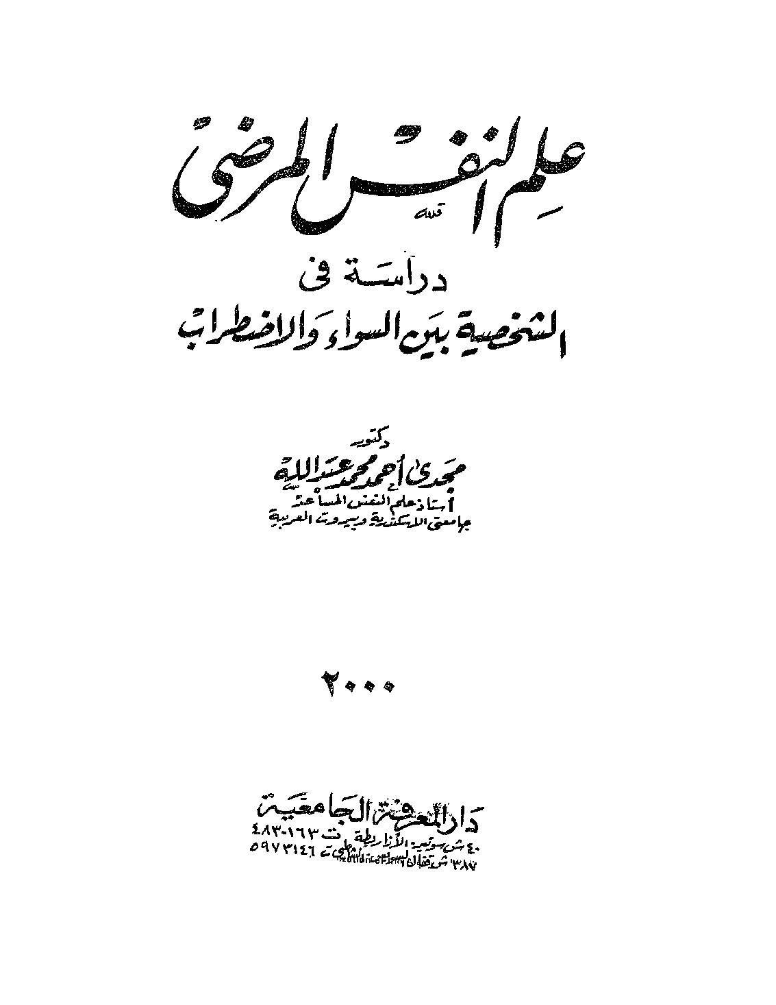 علم النفس المرضي رابط التحميل Https Archive Org Download Almalnafs Almnafsmtfreq74 Pdf Books Books To Read Pdf Books