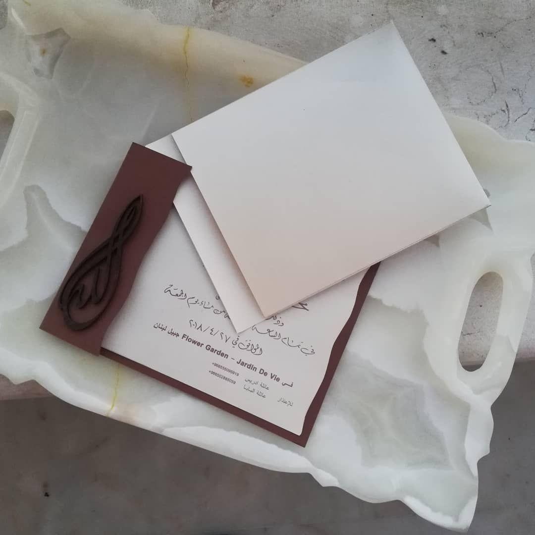 Invitation Card With Calligraphy On Wood كرت دعوه مع لفظ الجلاله المحفور على الخشب
