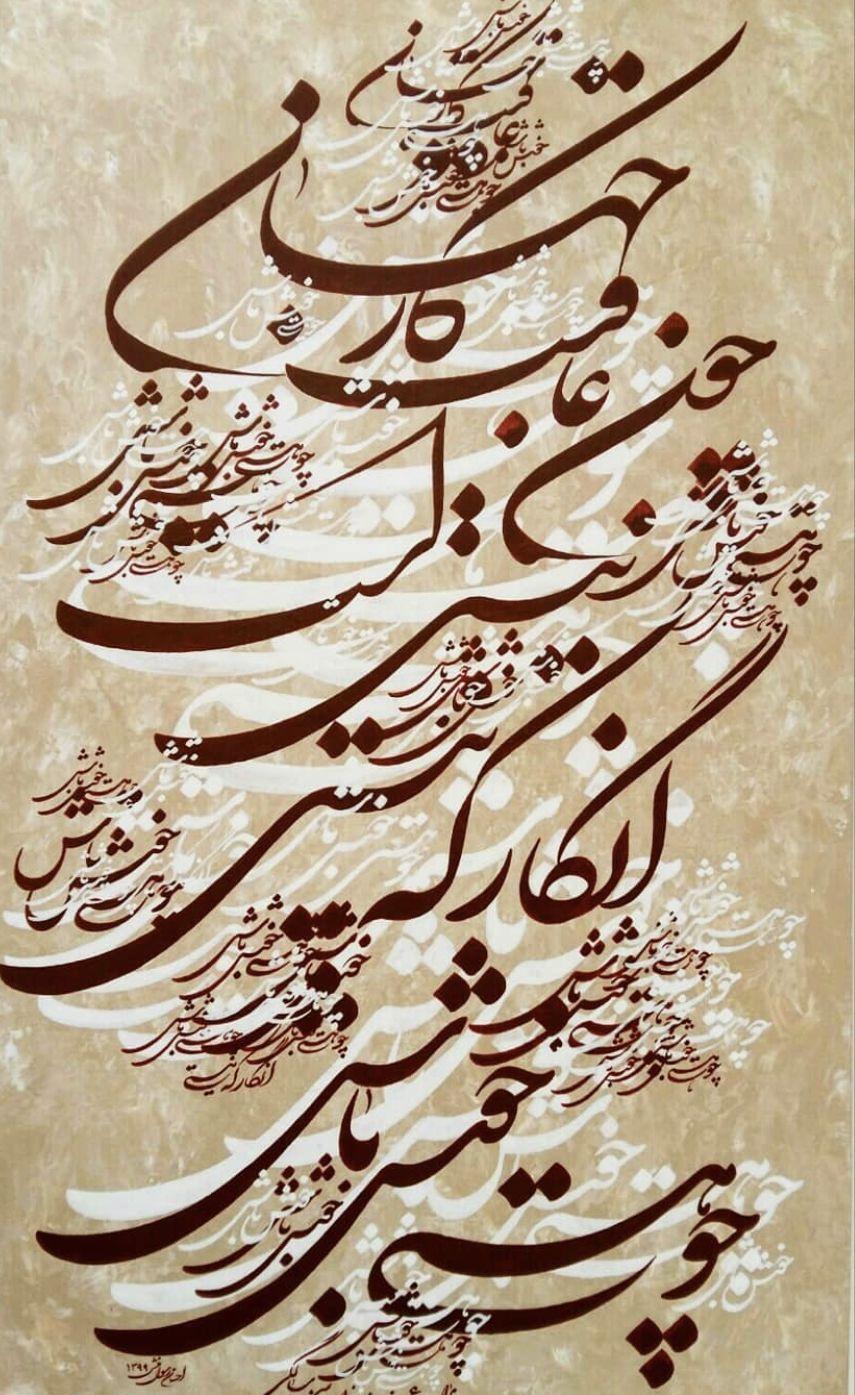 احسان رسول منش شکسته نستعلیق In 2020 Farsi Calligraphy Art Writing Art Calligraphy Art