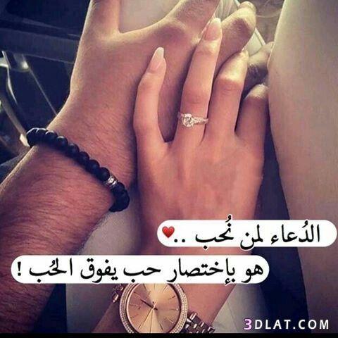 صور رومانسية اجمل صور حب مكتوب عليها Love Words Arabic Love Quotes Love Husband Quotes