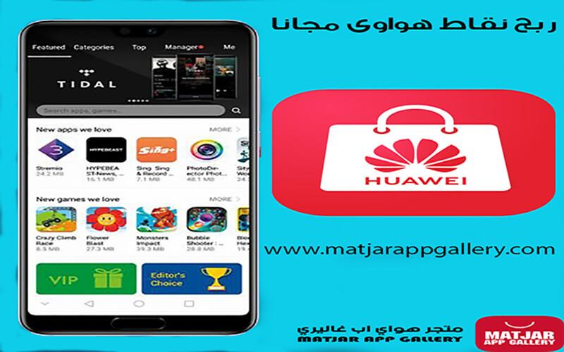 ربح نقاط هواوي مجانا Huawei Phone App