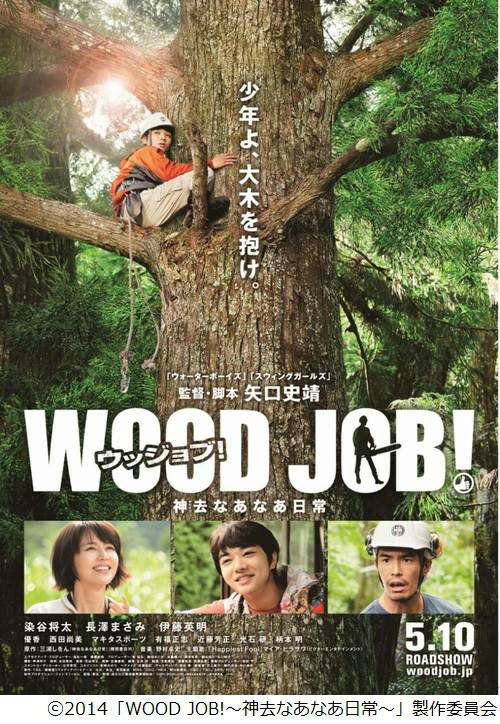 Wood Job filmini sitemizden 720p kalitesinde hd olarak online izleyebilirsiniz. Wood Job izle,Wood Job online izle,Wood Job tr altyazili izle,Wood Job 720p izle,Wood Job full hd izle