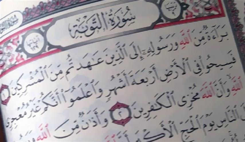 قناة الکوثر الفضائیة براءة دون بسملة لماذا والمناشيء الثلاثة تشترك في ان البسملة ليست جزء من سورة براءة وهذا هو المتسال م Arabic Calligraphy Calligraphy
