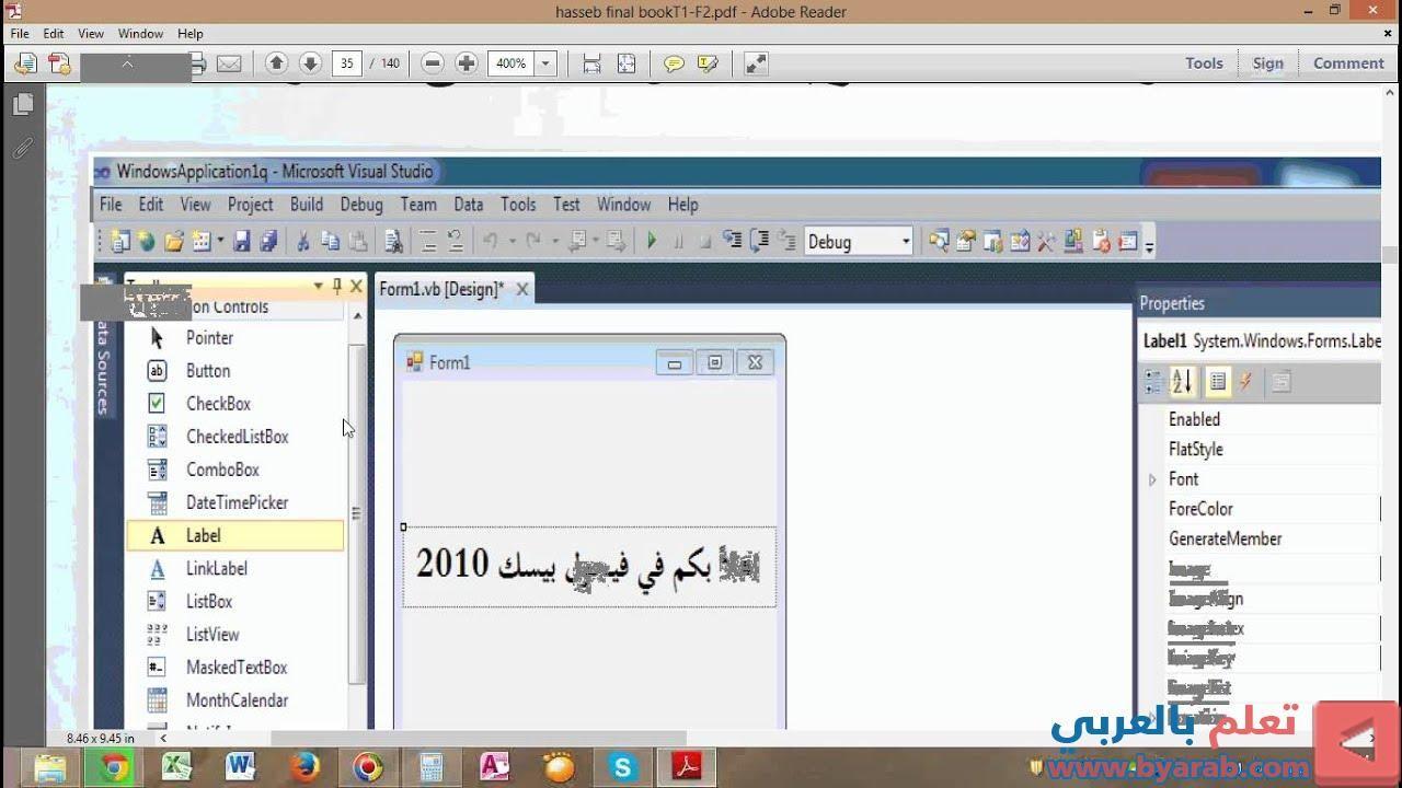 شرح واجهه برنامج فيجوال بيسك الدرس الأول Microsoft Visual Studio Microsoft Visual