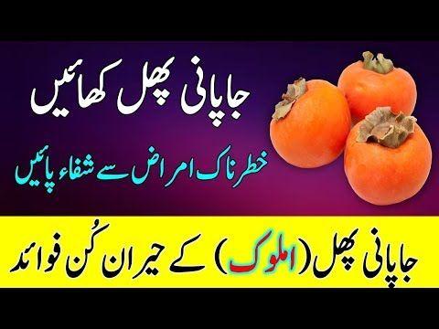 Japani Phal Amlok Ke Fayde Health Benefits Of Persimmon In Urdu