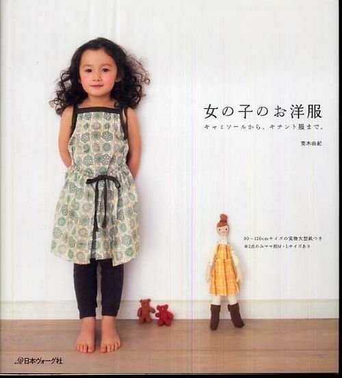 Lovely & Girly Clothes by Yuki Araki - Japanese Sewing Pattern Book for Girls - JapanLovelyCrafts