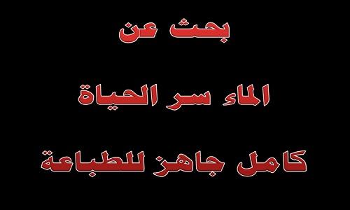 بحث عن الماء سر الحياة Word بحث عن الماء خامسة ابتدائي وورد بحث جاهز عن الماء لكل الطلاب نقدم هذا البحث لجميع الطلاب Words Calligraphy Arabic Calligraphy