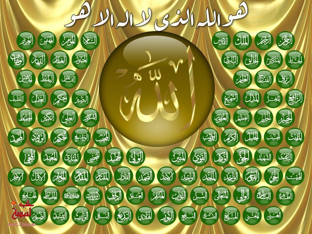 Resultat De Recherche D Images Pour اسماء الله الحسنى مكتوبة بالتشكيل Allah Blown Glass Art Islamic Wallpaper