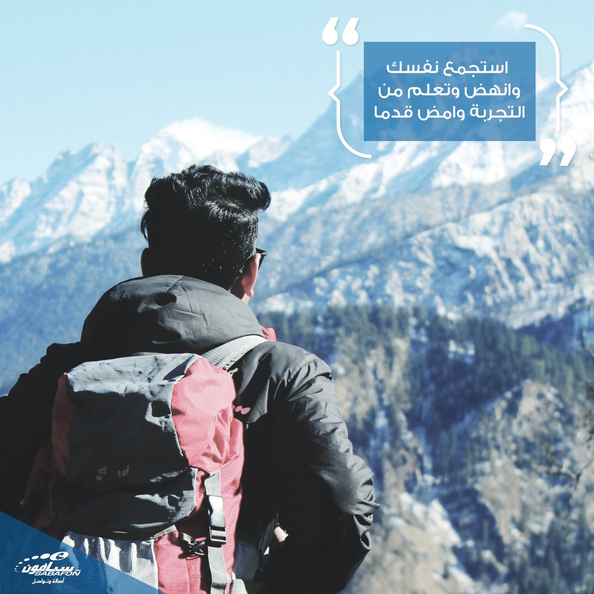 علمتني الحياة أن الصخور تسد الطريق أمام الضعفاء بينما يرتكز عليها الأقوياء للوصول الى القمة ايجابيات Travel Free Camping Traveling By Yourself