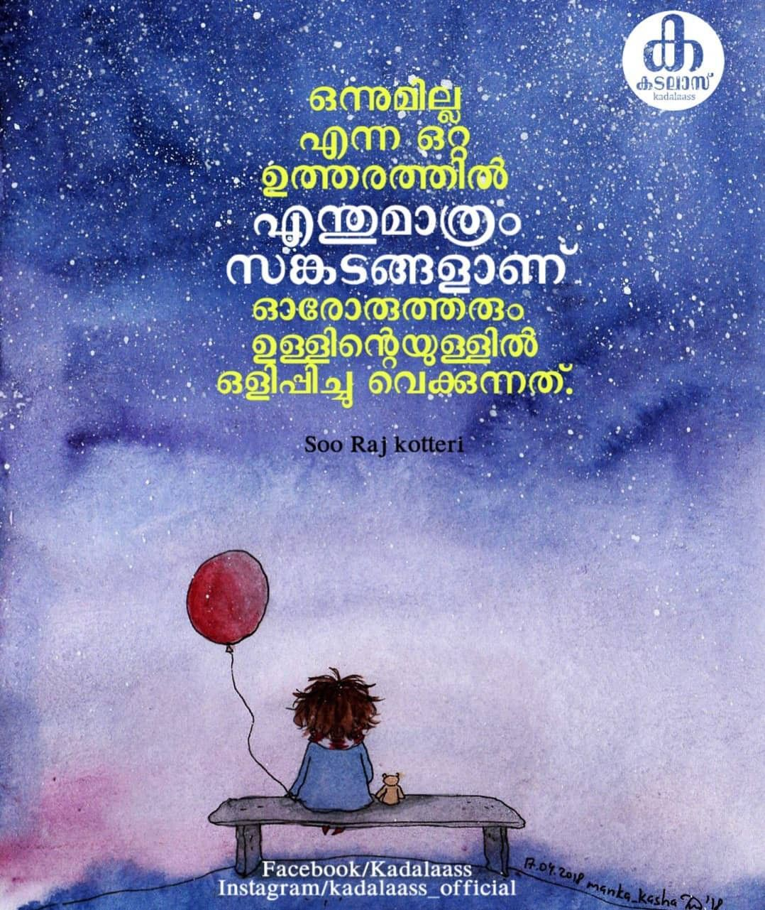 Pin By Suhaila On Malaylam Friendship Quotes Beautiful Quotes Malayalam Quotes