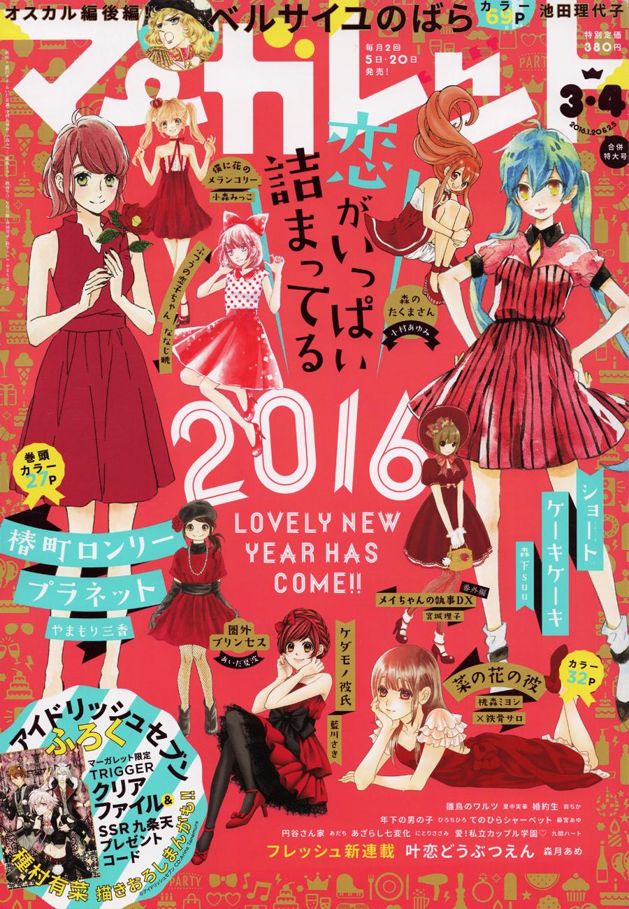 Read manga Tsubaki-chou Lonely Planet Vol.003 Ch.016 online in high quality