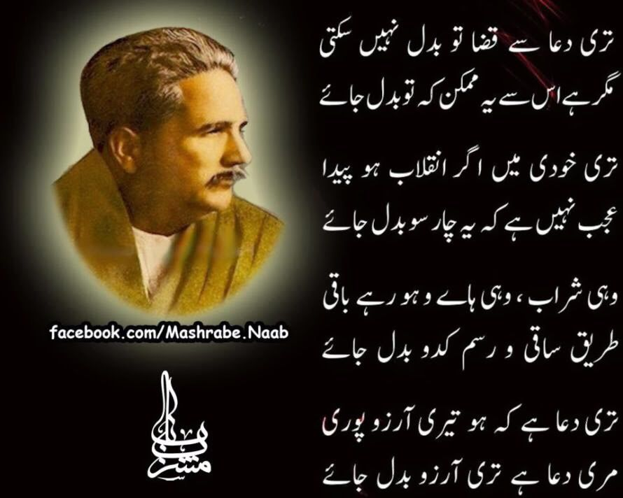 Famous Quotes Of Allama Iqbal In English About Education: Poetry, Iqbal Poetry, Urdu Poetry