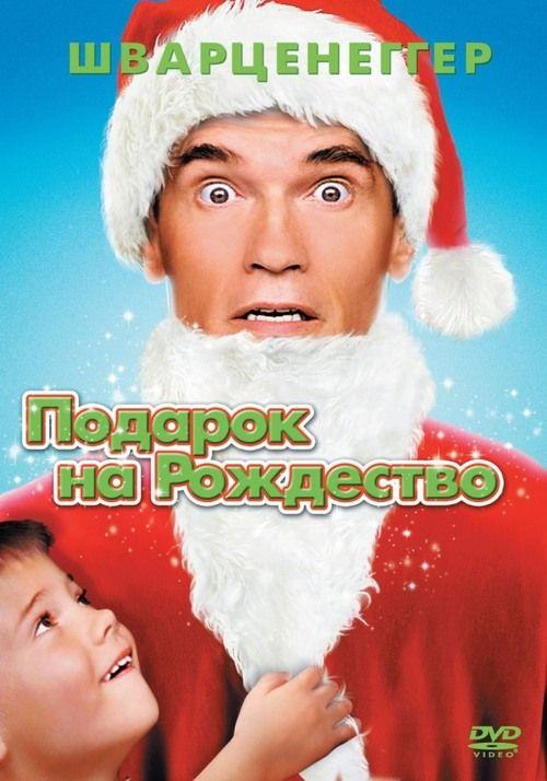 Картинки по запросу подарок на рождество