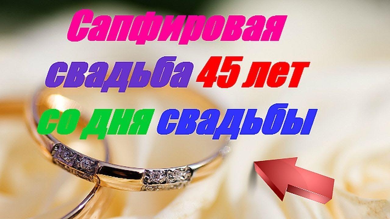 Сапфировая свадьба 45 лет со дня свадьбы   Свадьба ...