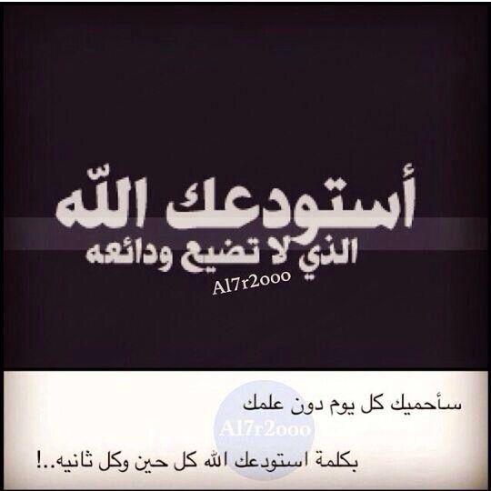 استودعتك الله ياسلمان True Words Quotes Words
