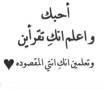 تعلمين اني احبك Arabic Words Arabic Quotes Beautiful Words