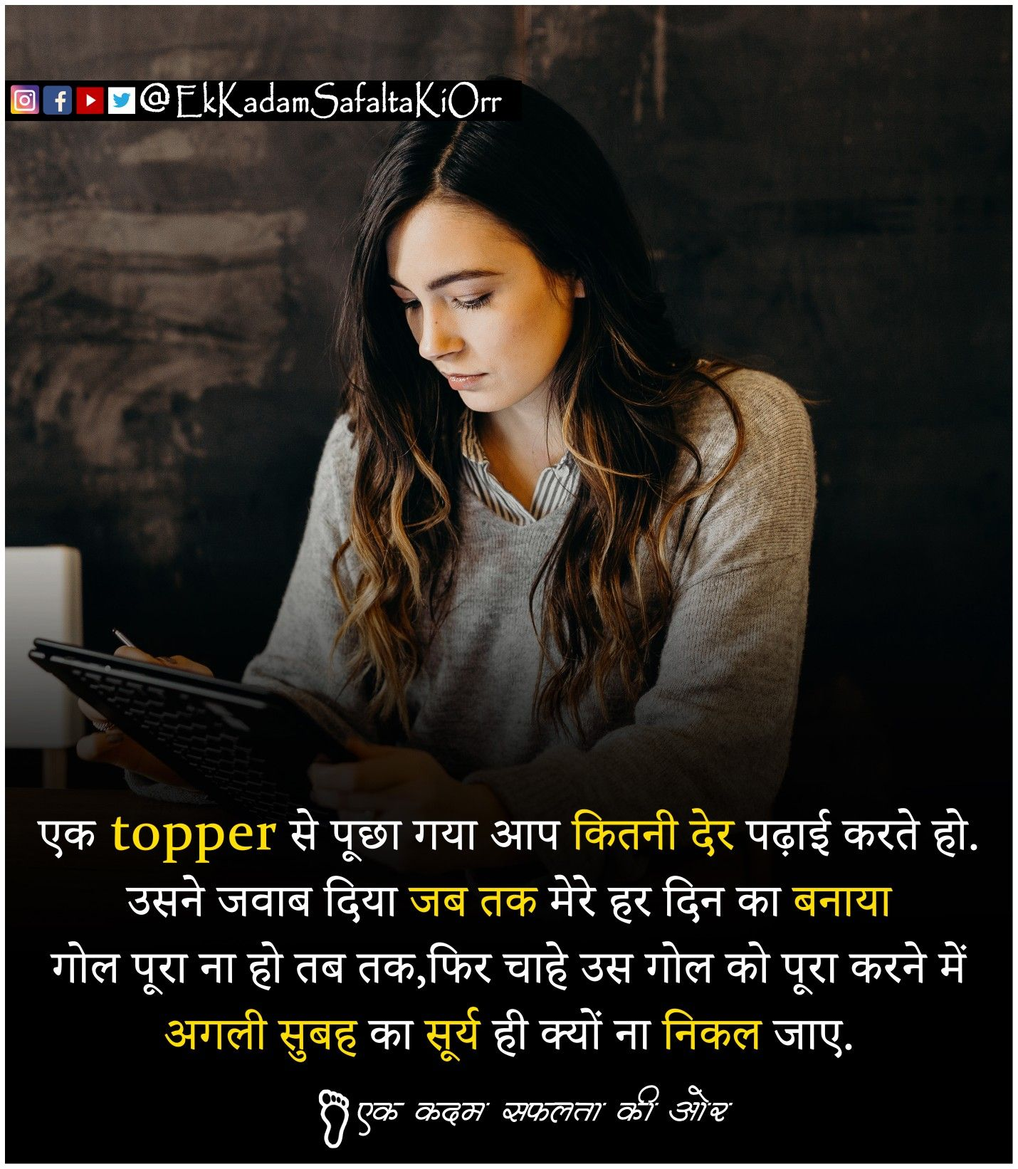 Motivational Quotes For Study In Hindi