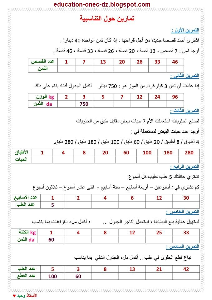 تمارين حول التناسبية مع الحل في مادة الرياضيات الفصل الثالث للسنة 5 ابتدائي الجيل الثاني Education Math Periodic Table