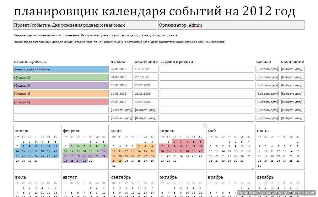 Женский Ежедневник Шаблоны В Ворд Скачать Бесплатно