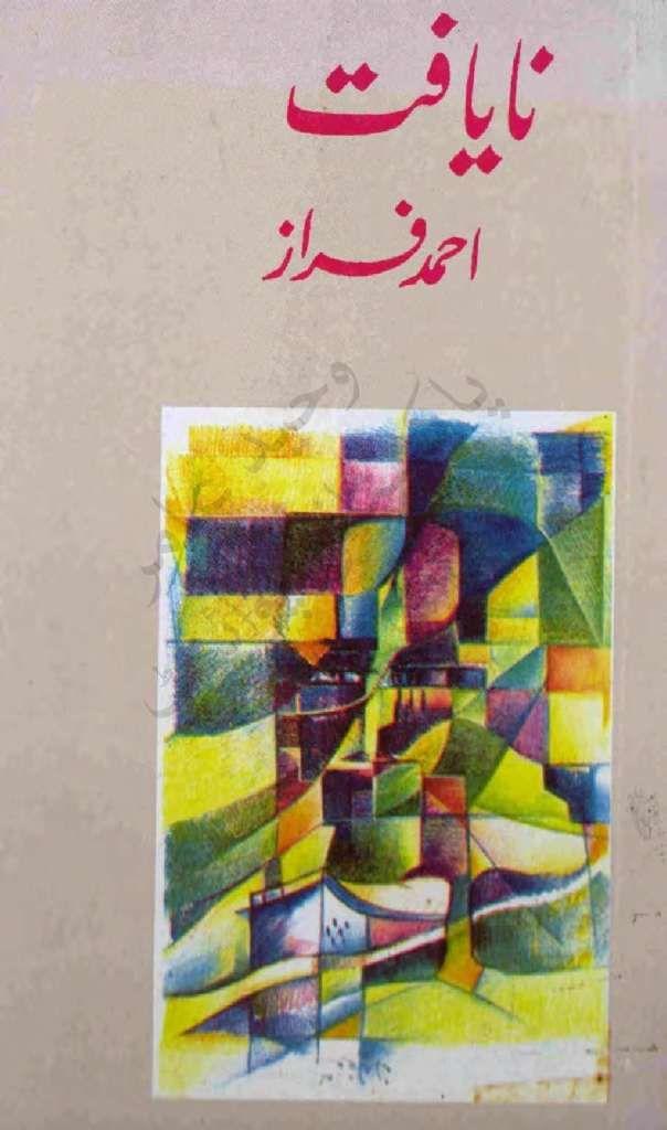 kulliyat e ahmad faraz pdf free download