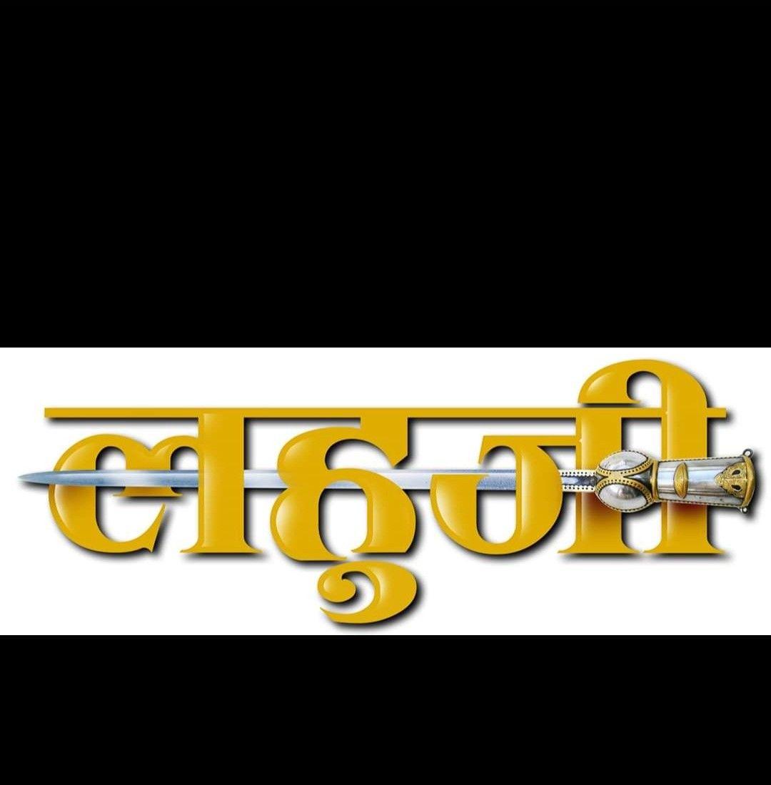 Pin By Manoj Togare On Lahuji Salve My Images Image Logos