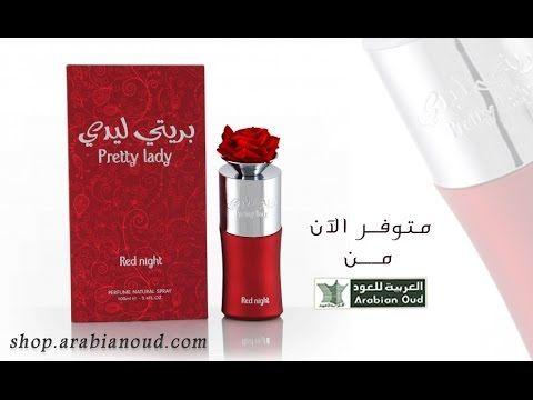 Pretty Lady الأرقى بين عطور العربية للعود Women Perfume Perfume Pretty Woman