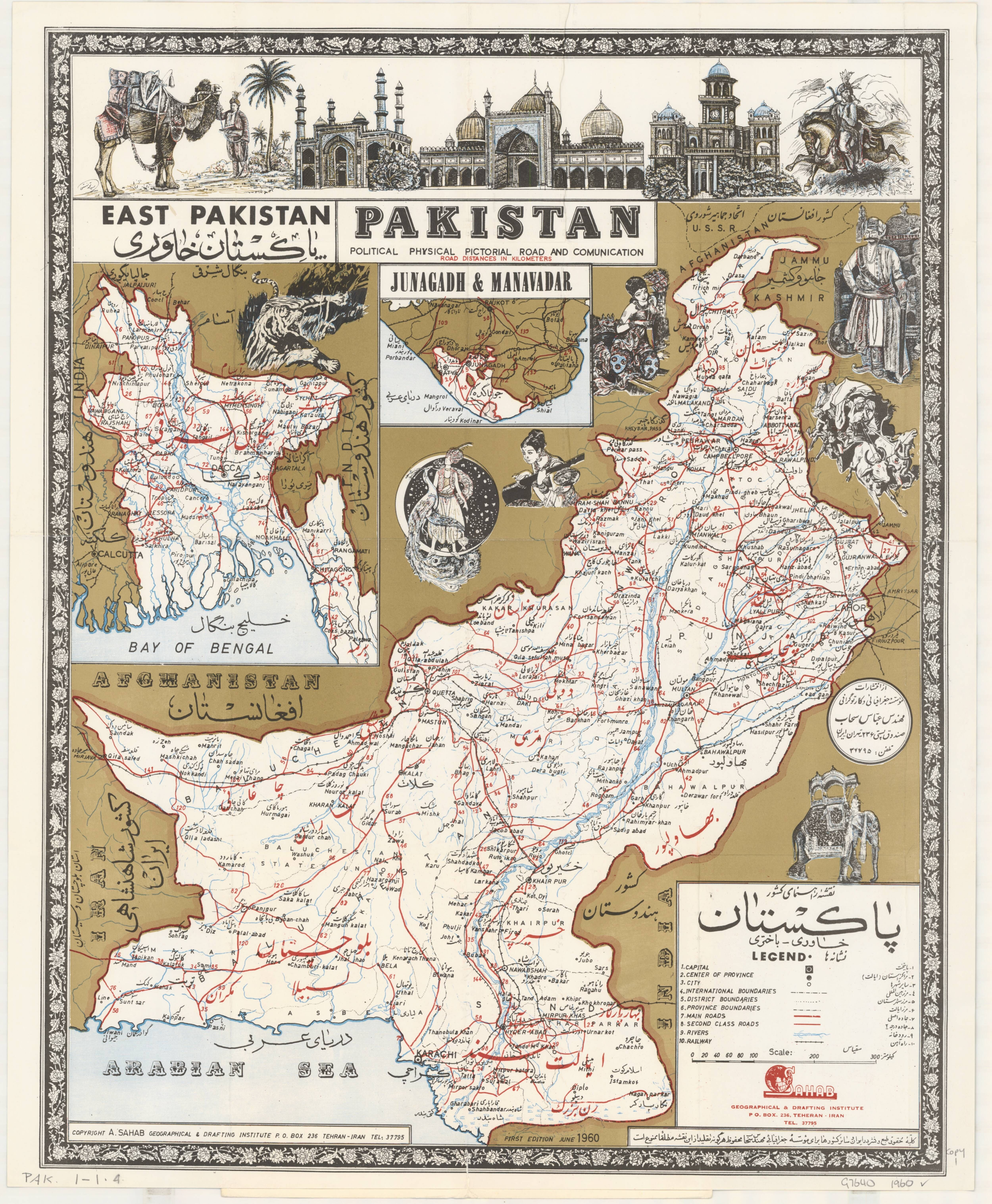 1960 Map Of Pakistan Political Physical Pictorial Road And