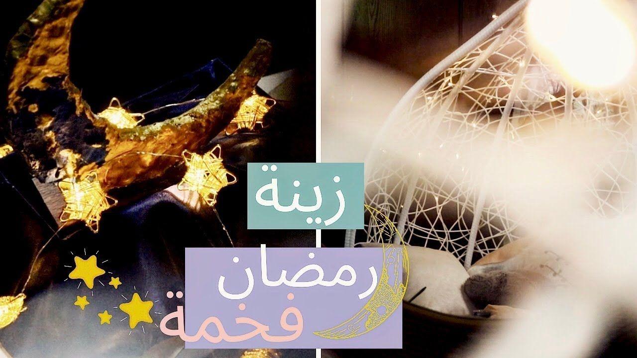 سويت ٣ افكار زينة رمضان فخم اصنعها بنفسك رمضانك مع اليوتيوبرز Youtube Movie Posters Movies