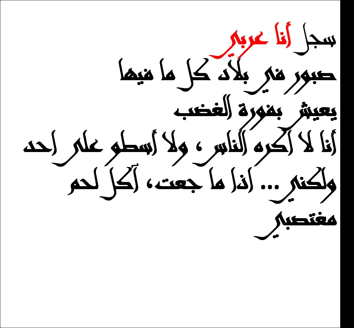 سجل أنا عربي صبور في بلاد كل ما فيها يعيش بفورة الغضب أنا لا اكره الناس ولا أسطو على احد ولكني اذا ما جعت آكل لحم مغتصبي محمو Quotes Poem Quotes
