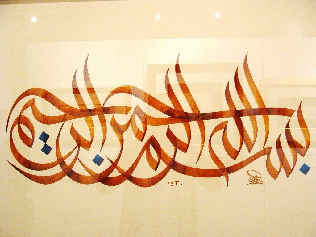 Now Later Adli Kullanicinin Arabiatee Panosundaki Pin Islami Sanat Cizimler Tezhip