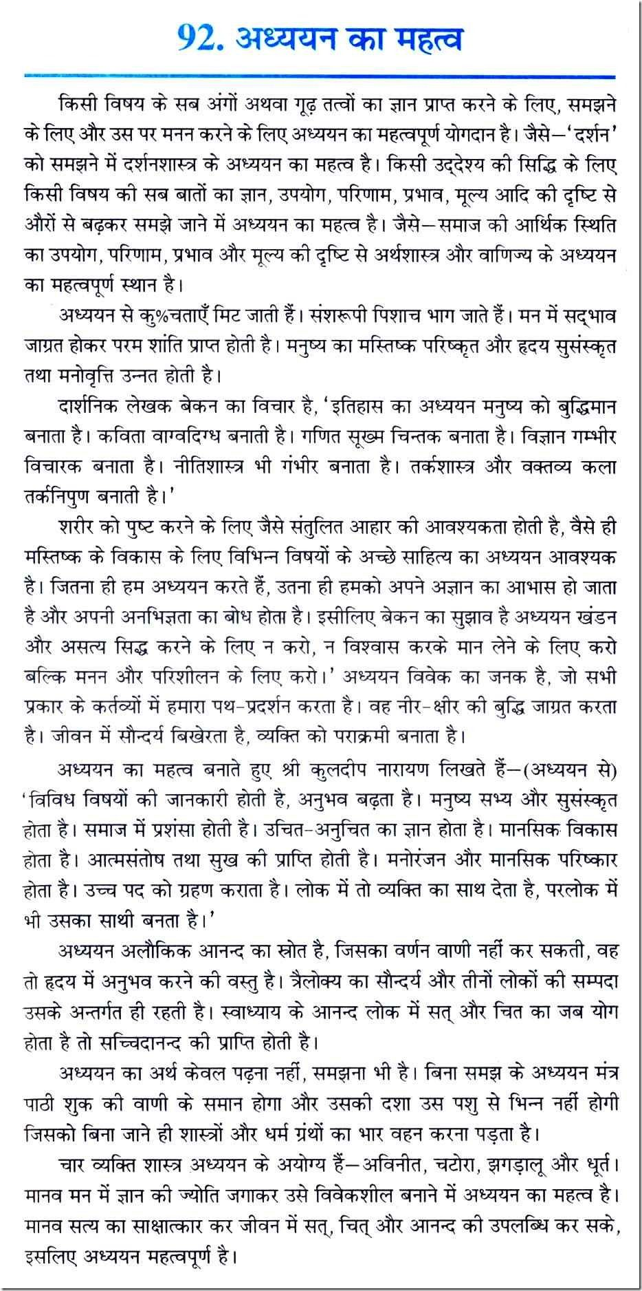 Essay On The Importance Of Study In Hindi Values Education Essay Online Writing Jobs