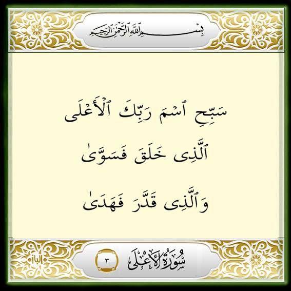 ١ : ٣- الأعلى | ٨٧  سورة الأعلى | Arabic calligraphy