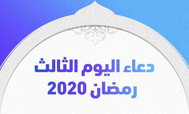 دعاء اليوم الثالث رمضان 2020 مكتوب وأدعية رمضان Home Decor Allianz Logo Decor