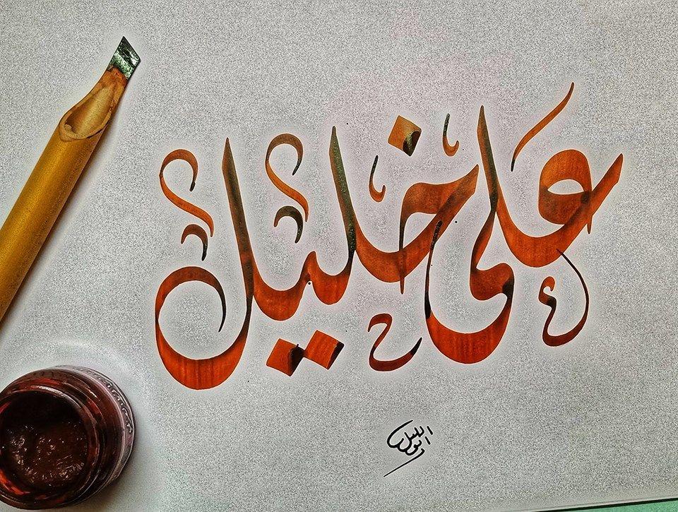 اسم بالخط الديواني Calligraphy Video Calligraphy Arabic Calligraphy