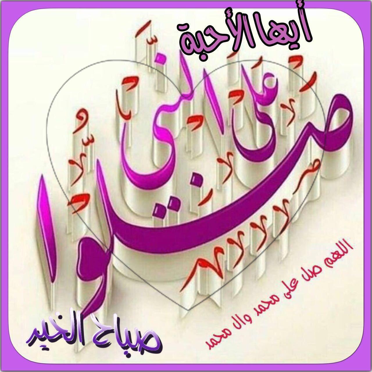 Pin By Ali علي On صباح الخير Good Morning Good Morning Jumma Mubarak Greetings