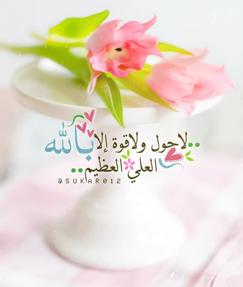 Pin By Sri Nur On Arab Baguss Islamic Images Islamic Quotes Allah Love