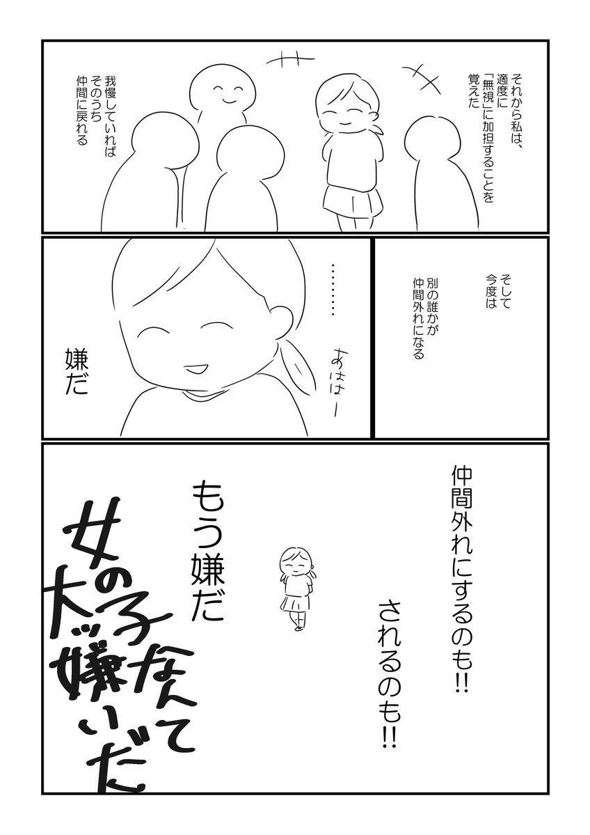 森島はむ hamu morishima さんの漫画 103作目 ツイコミ 仮 漫画 森島 松本ひで吉