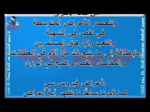 امراض الكبد فيروس سي دراسة كاملة عن مرض فيروس سي الكبدي Arabic Calligraphy