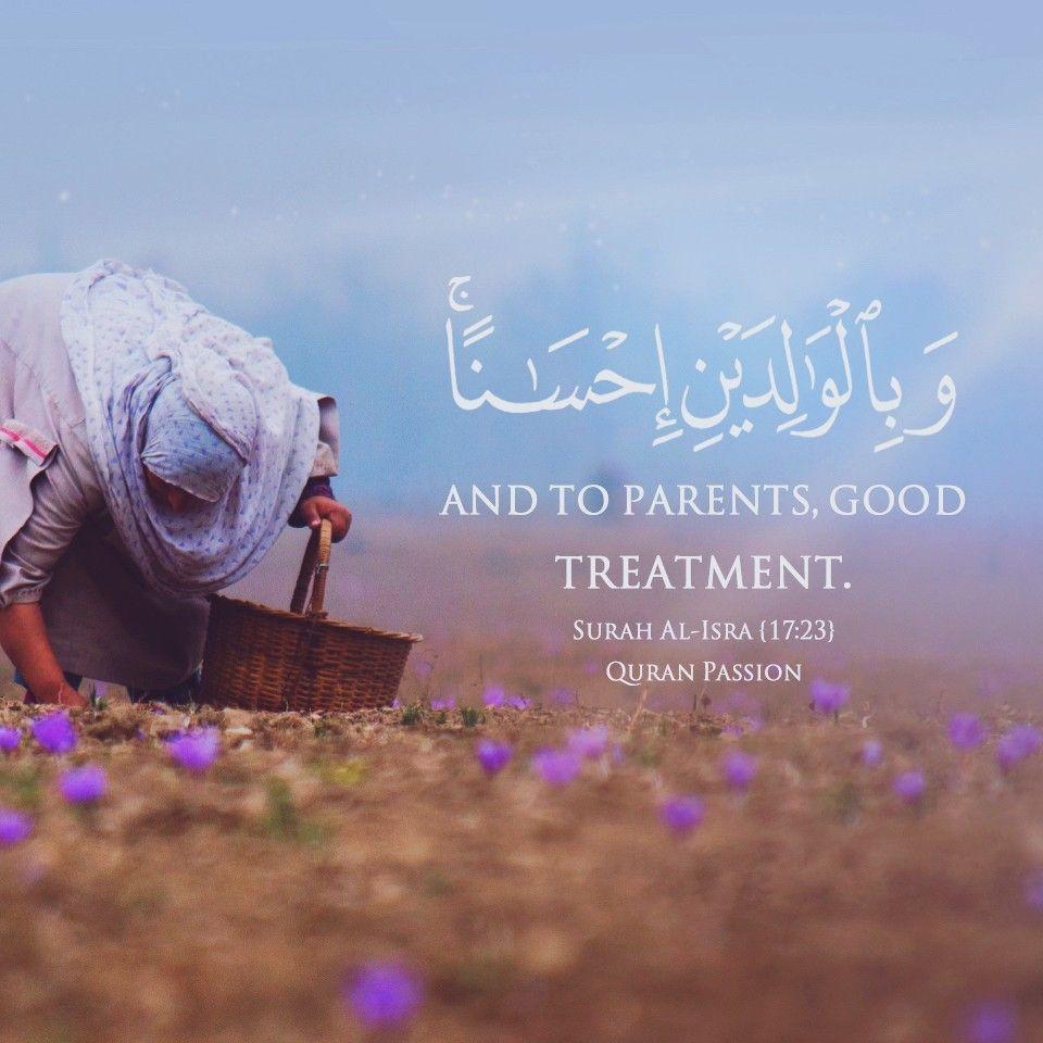 بر الوالدين هو طريقك إلى الجنة Quran Quotes Love Photo Quotes Quran