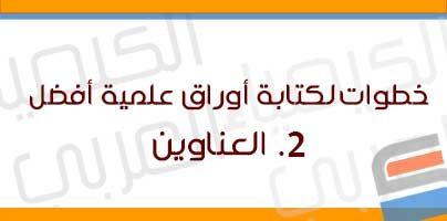 خطوات لكتابة أوراق علمية بشكل أفضل 2 العناوين الكيمياء العربي Chemistry Gaming Logos