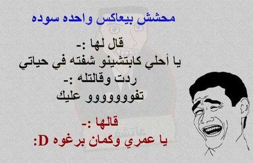غرائب وعجائب Jokes Top Funny Memes
