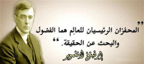 حكم واقوال معبرة بالصور عن الفضول قالها مشاهير العالم حكم و أقوال Home Decor Decals