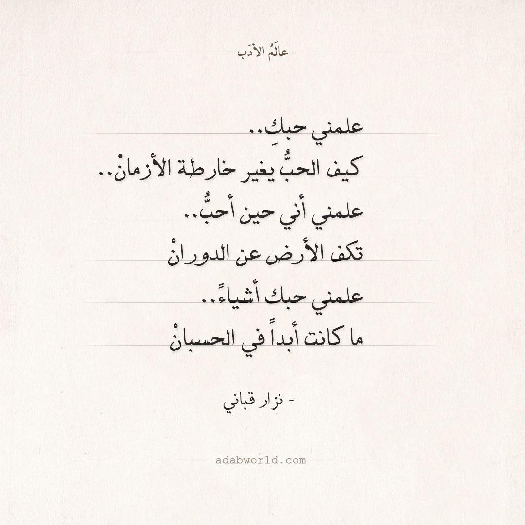 شعر نزار قباني علمني حبك أشياء عالم الأدب Math