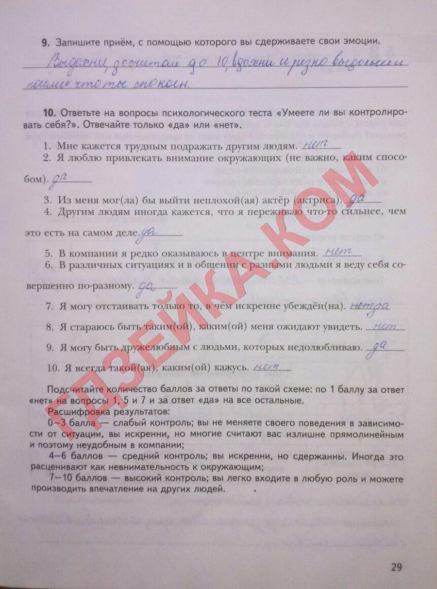 Решебник з історії 6 клас о.і.шалагінова б.б.шалагінова