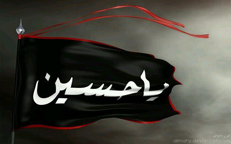 ياحسين Ya Hussain Wallpaper Hussain Karbala Imam Hussain Karbala