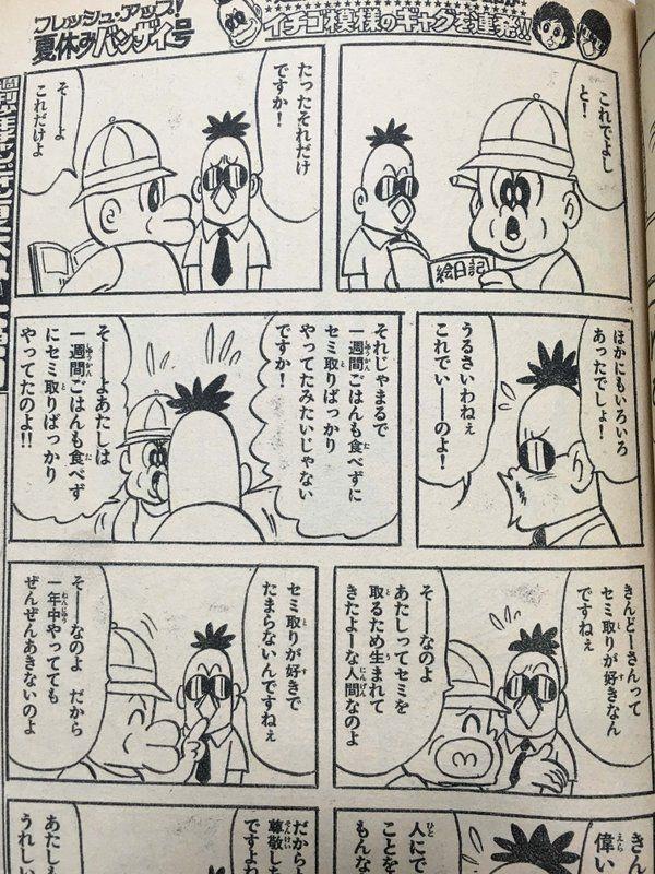 マカロニほうれん荘」単行本未収...