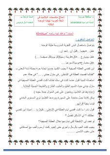 إدماج و تقييم مكتسبات التلاميذ في نهاية الوحدة 3لغة عربية سنة رابعة Education Bullet Journal Journal