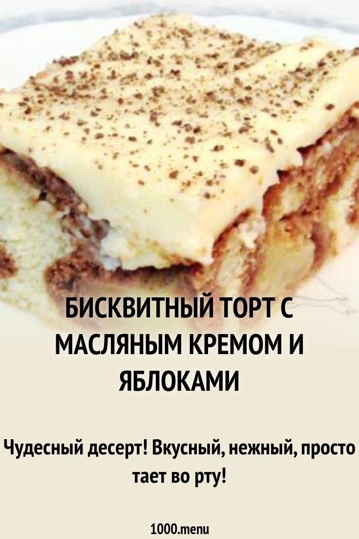Бисквитный торт с масляным кремом и яблоками | Рецепт ...